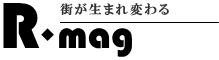 R-mag|街が生まれ変わる